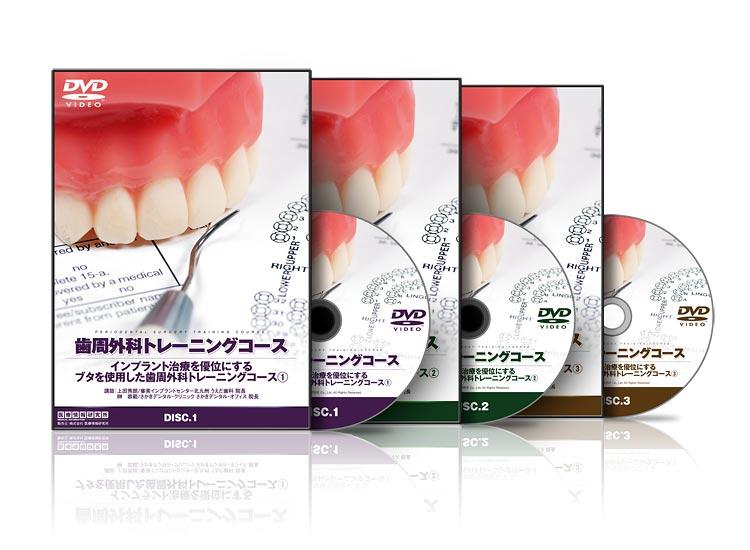 歯周外科トレーニングコース│医療情報研究所DVD