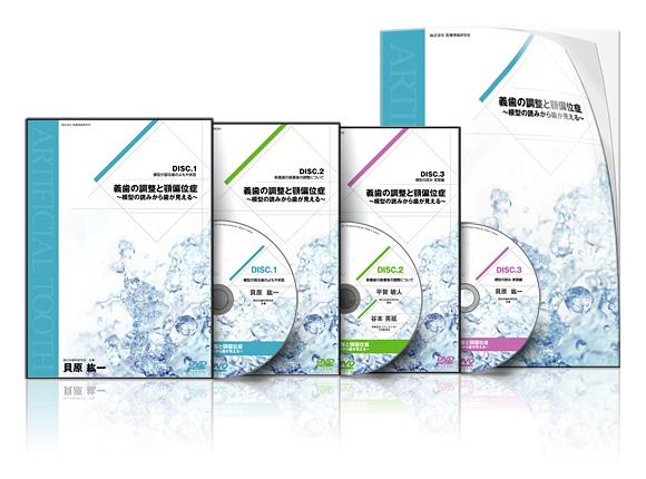 義歯の調整と顎偏位症│医療情報研究所DVD