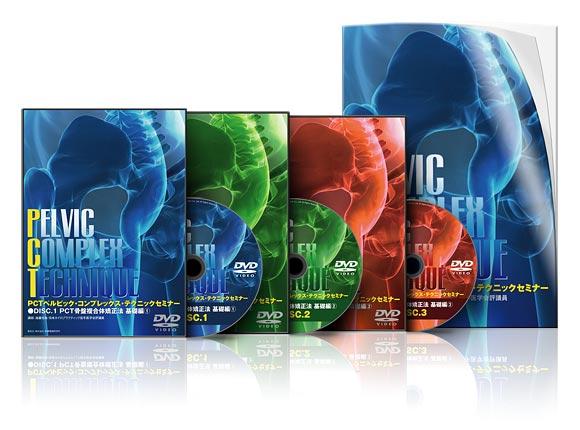 PCT 骨盤複合体矯正法 基礎編│医療情報研究所DVD