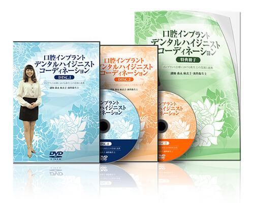 口腔インプラント・デンタルハイジニスト・コーディネーション│医療情報研究所DVD