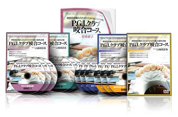 P.G.I.クラブ 咬合コース│医療情報研究所DVD