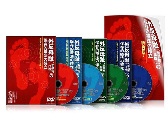 外反母趾(亜急性捻挫)の保存的療法の確立DVD│医療情報研究所DVD
