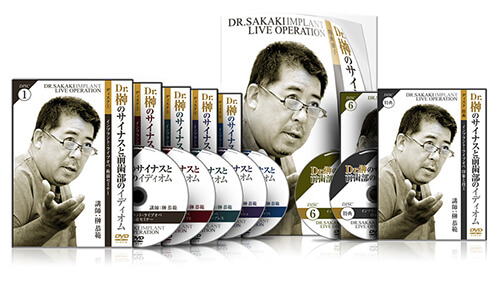 Dr.榊のサイナスリフトと前歯部のイディオム│医療情報研究所DVD