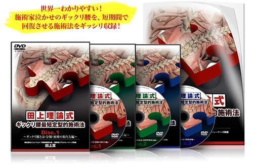 ギックリ腰最短定型的施術法 習得DVD│医療情報研究所DVD