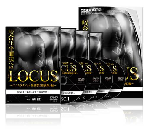 咬合圧平面法へのLOCUS〜無歯顎( 総義歯) 編〜│医療情報研究所DVD