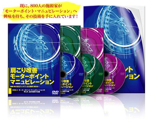 肩コリ改善 モーターポイント・マニュピレーションDVD│医療情報研究所DVD