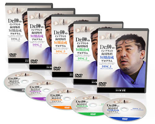Dr.榊のインプラント歯周外科短期養成プログラム│医療情報研究所DVD