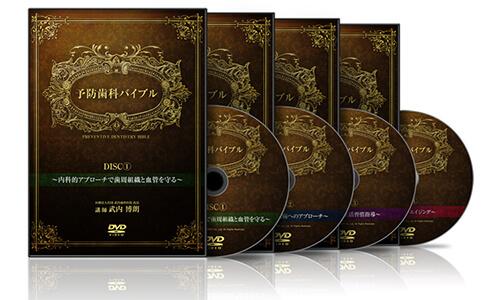 予防歯科バイブル│医療情報研究所DVD