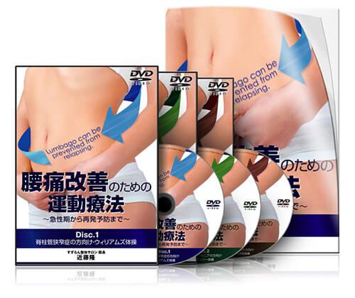 腰痛改善のための運動療法〜急性期から再発予防まで〜│医療情報研究所DVD