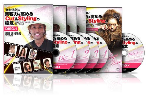 宮村浩気の集客力を高めるCut&Stylingの極意│医療情報研究所DVD