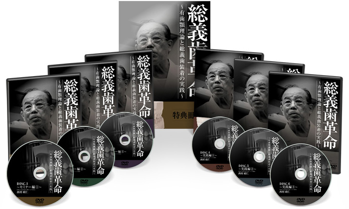 総義歯革命DVD│医療情報研究所DVD