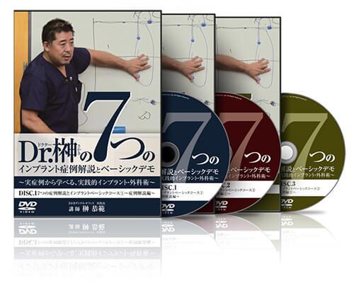 Dr.榊の7つのインプラント症例解説とベーシックデモ│医療情報研究所DVD