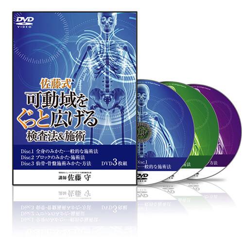 佐藤式 可動域をぐっと広げる検査法&施術DVD│医療情報研究所DVD