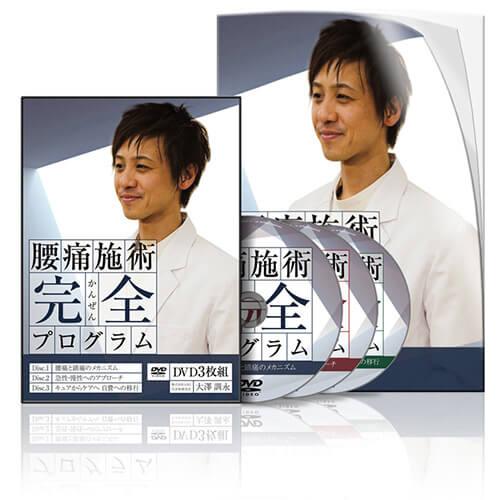 腰痛施術完全プログラム│医療情報研究所DVD