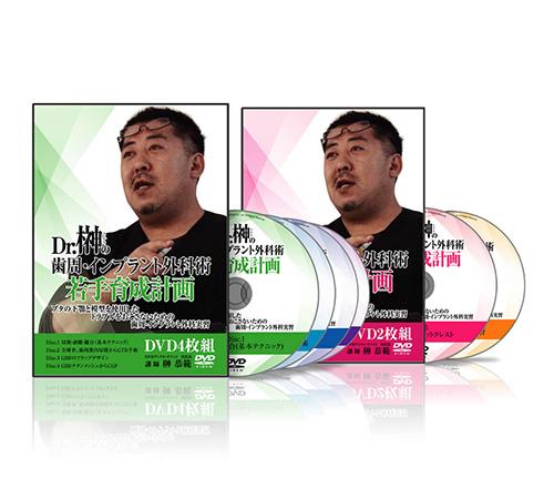 Dr.榊の歯周・インプラント外科術若手育成計画│医療情報研究所DVD