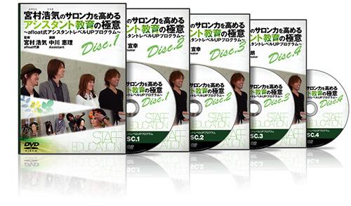 宮村浩気のサロン力を高めるアシスタント教育の極意│医療情報研究所DVD