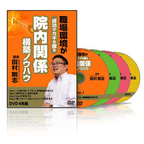 職場環境が成功のカギを握る院内関係構築ノウハウDVD│医療情報研究所DVD