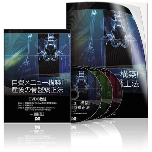 自費メニュー構築!産後の骨盤矯正法DVD│医療情報研究所DVD