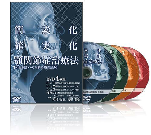 簡素化 確実化 顎関節症治療法│医療情報研究所DVD