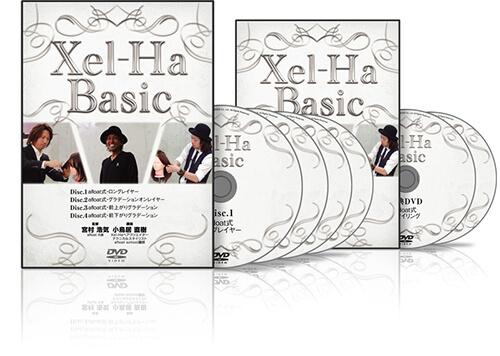 ベースカットの奥義 〜Xel-Ha Basic〜│医療情報研究所DVD