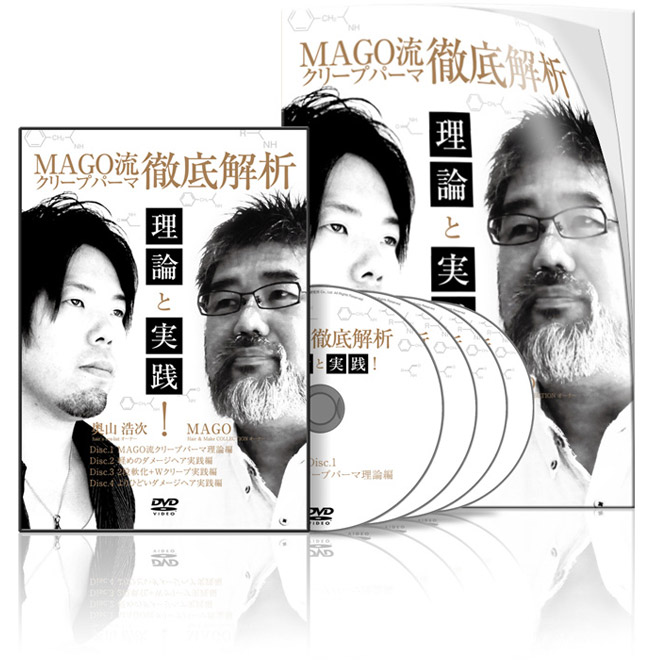 MAGO流クリープパーマ徹底解析!理論と実践│医療情報研究所DVD