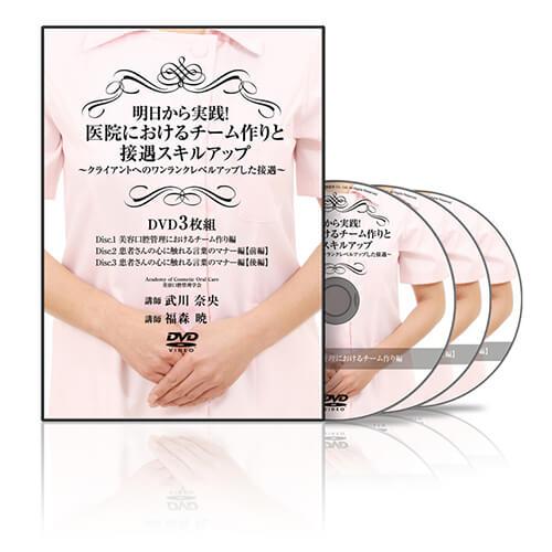 明日から実践! 医院におけるチーム作りと接遇スキルアップ│医療情報研究所DVD