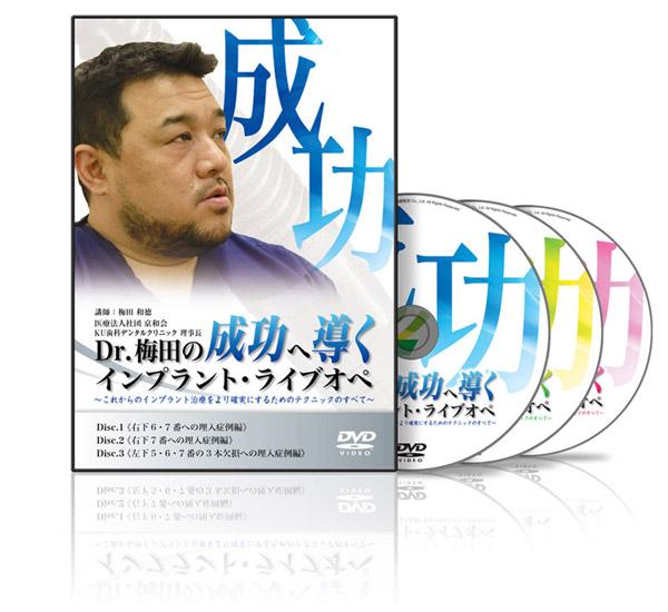 Dr.梅田の成功へ導くインプラント・ライブオペ│医療情報研究所DVD