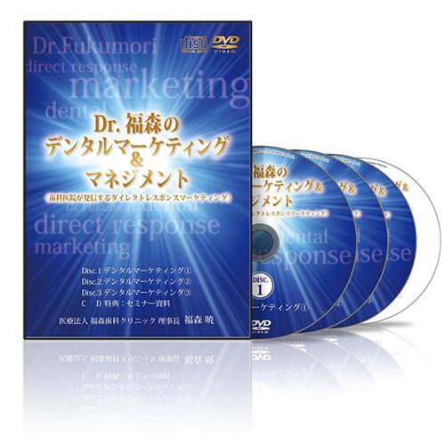 Dr.福森のデンタルマーケティング&マネジメント│医療情報研究所DVD