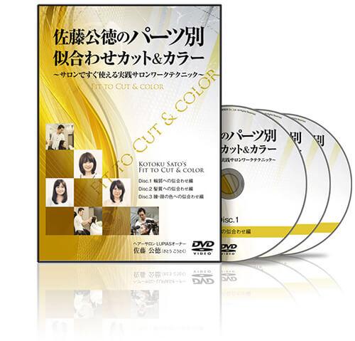 佐藤公徳のパーツ別似合わせカット&カラー│医療情報研究所DVD