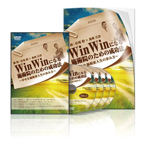 WinWinになる施術院のための成功法│医療情報研究所DVD