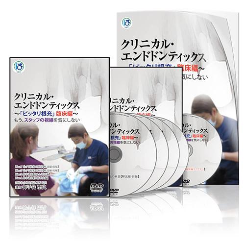 クリニカル・エンドドンティックス〜「ピッタリ根充」 臨床編〜│医療情報研究所DVD