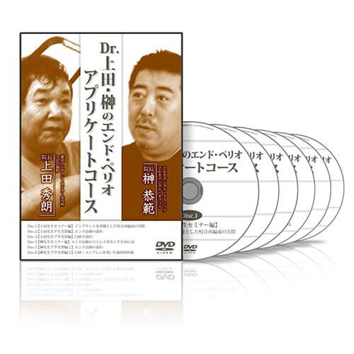 Dr.上田・榊のエンド・ペリオ アプリケートコース│医療情報研究所DVD