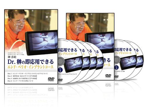 Dr.榊の即応用できるエンド・ぺリオ・インプラントコース│医療情報研究所DVD