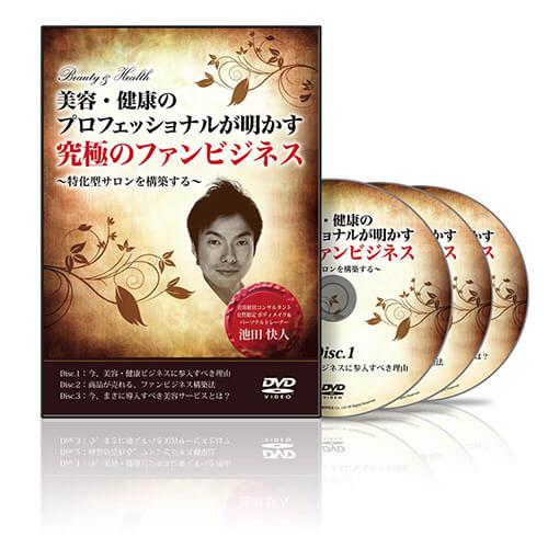 美容・健康のプロフェッショナルが明かす究極のファンビジネス〜特化型サロンを構築する〜│医療情報研究所DVD
