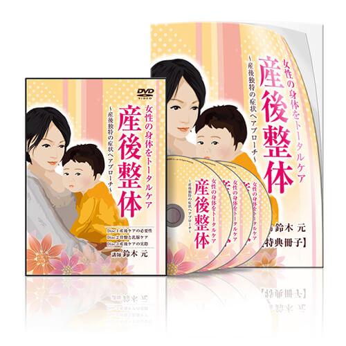 産後の身体をトータルケア「産後整体」│医療情報研究所DVD