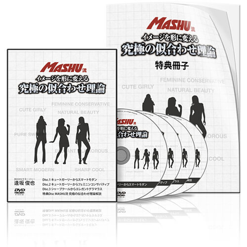 MASHU流 イメージを形に変える 究極の似合わせ理論│医療情報研究所DVD