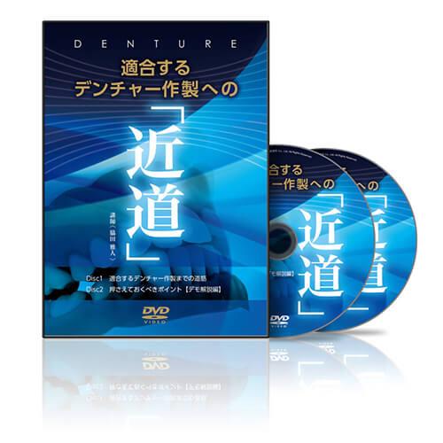 適合するデンチャー作製への近道│医療情報研究所DVD