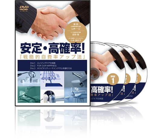安定・高確率!戦略的自費率アップ法│医療情報研究所DVD