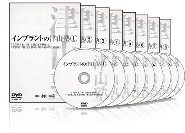 インプラントの津山塾「全セット1~8」│医療情報研究所DVD