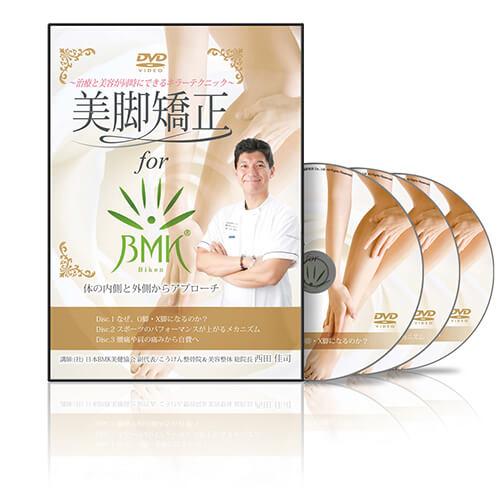 治療と美容が同時にできるキラーテクニック 美脚矯正 for BMK 〜体の内側と外側をアプローチ〜│医療情報研究所DVD