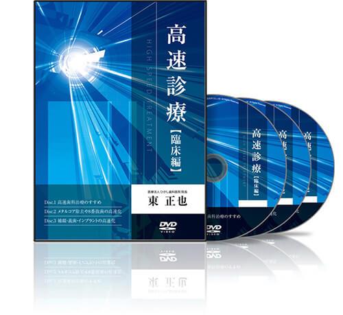 高速診療 〜臨床編〜│医療情報研究所DVD