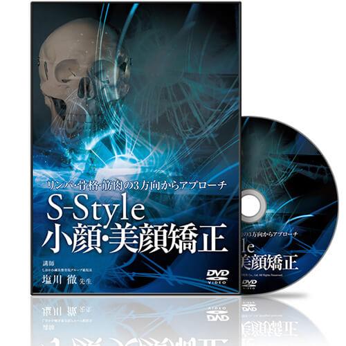 リンパ・骨格・筋肉の3方向からアプローチ S-style 小顔・美顔施術│医療情報研究所DVD