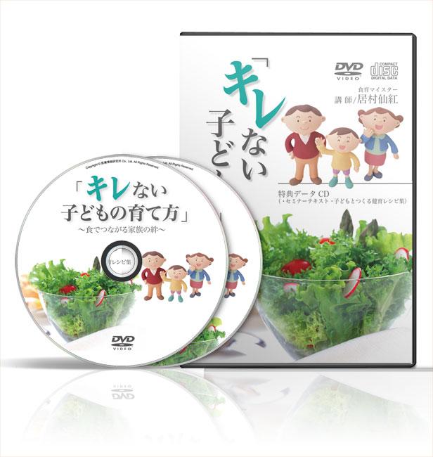 実践!キレない子どもを育てる授業~学校環境は食育で変えられる~│医療情報研究所DVD