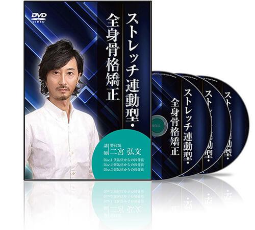 ストレッチ連動型・全身骨格矯正│医療情報研究所DVD