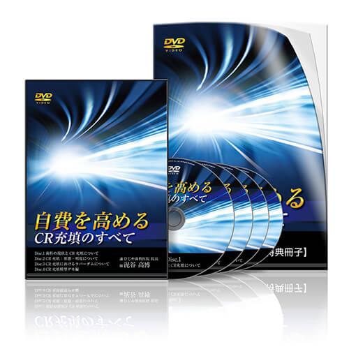 自費を高めるCR充填のすべて│医療情報研究所DVD