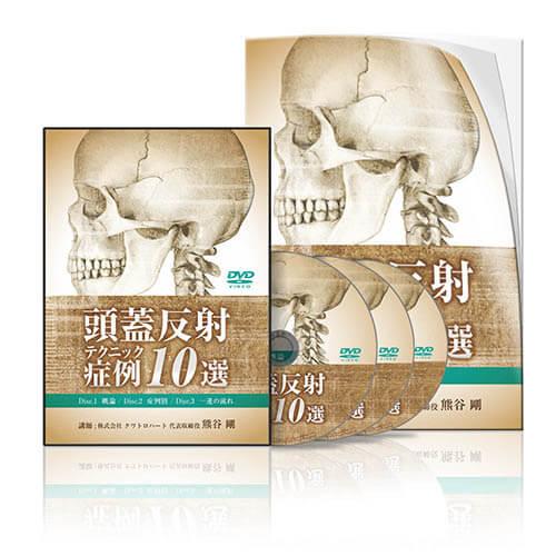 頭蓋反射テクニック症例10選│医療情報研究所DVD