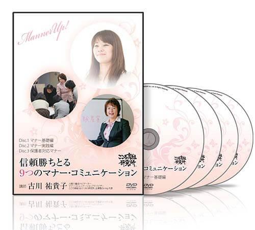 信頼勝ちとる9つのマナー・コミュニケーション│医療情報研究所DVD