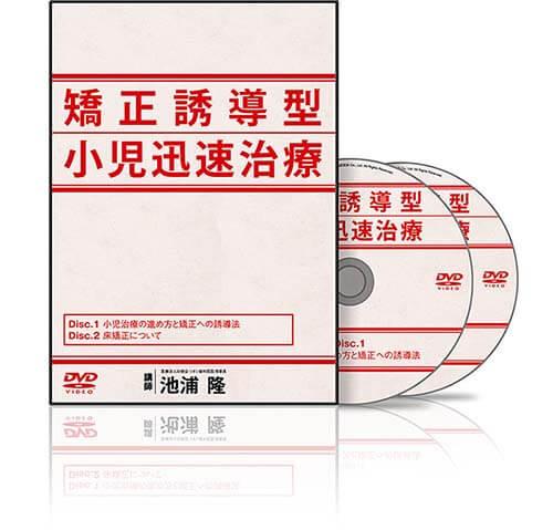 矯正誘導型小児迅速治療│医療情報研究所DVD