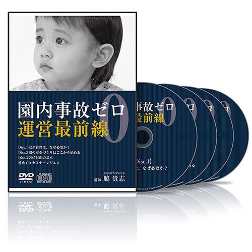 園内事故ゼロ 運営最前線│医療情報研究所DVD