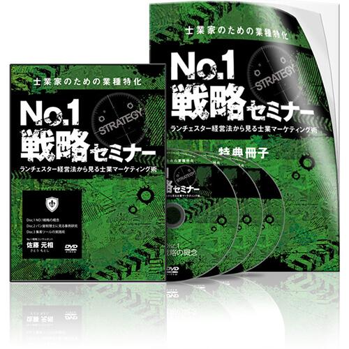 士業家のための業種特化NO1戦略セミナー│医療情報研究所DVD